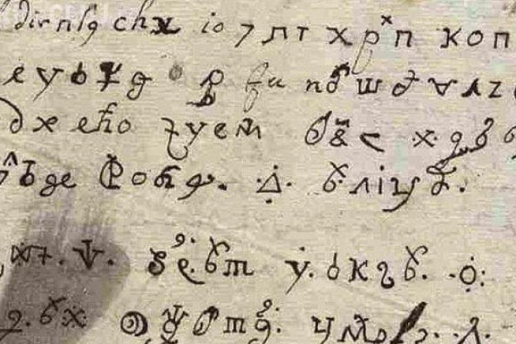 """O scrisoare de la """"Satana"""" a fost decodată cu ajutorul internetului ascuns"""